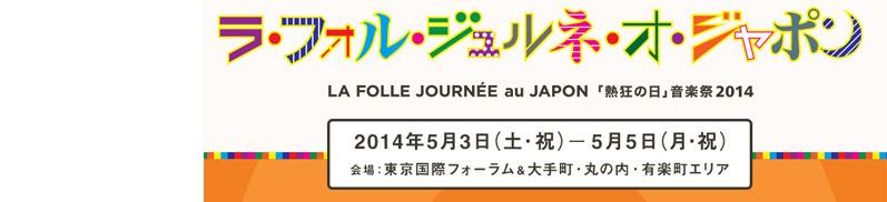 la-folle-journee-au-japon-2014-_NEWS-abstand